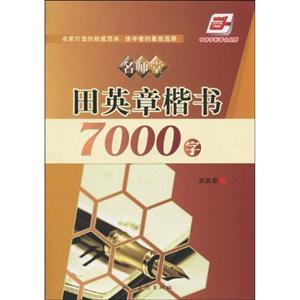 田英章楷书7000字