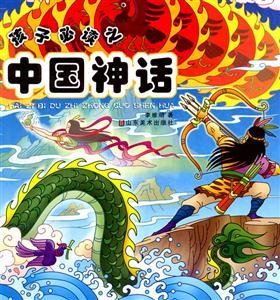 孩子必读之中国神话