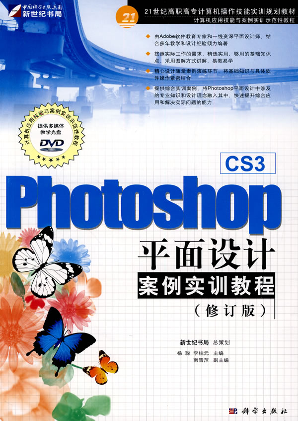 kh photoshopcs3网页设计与制作技能实训教程价格_网