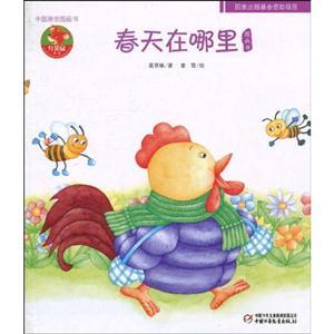 少儿 绘本 平装绘本 春天在哪里图画书  分享       葛翠琳 出版社