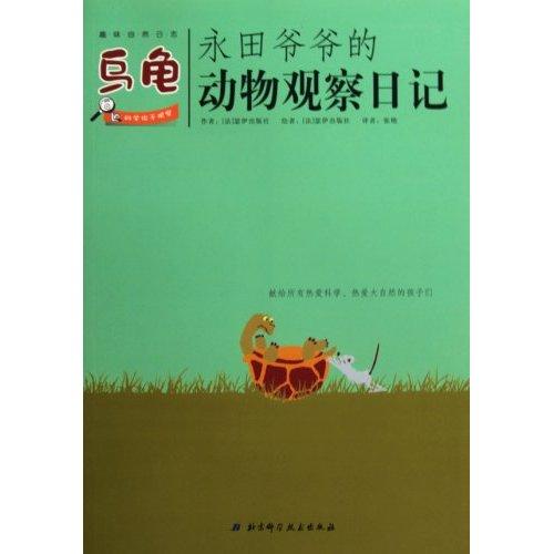 乌龟-永田爷爷的动物观察日记-趣味自然日志图片