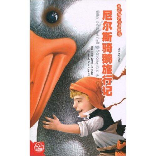 名著起步阅读精选 尼尔斯骑鹅旅行记
