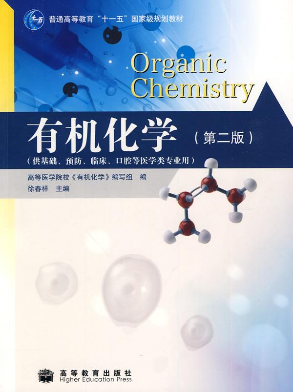 有机化学(第二版)图片