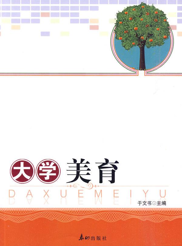 大学美育【正品 报价 甩卖