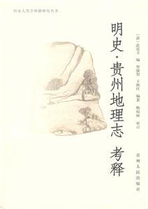 明史・贵州地理志考释