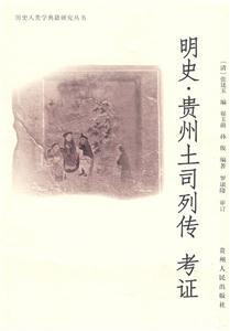 明史・贵州土司列传考证