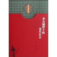 多元视野下的清代社会 康乾盛世研究丛书(2008/8)