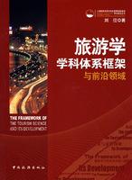 旅游学学科体系框架与前沿领域