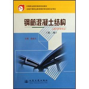 钢筋混凝土结构(第二版)公路与桥梁专业