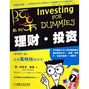 阿呆系列  理财。投资