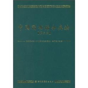 中国图书馆分类法-第五版