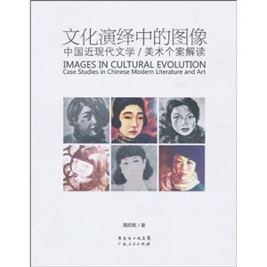 文化演绎中的图像-中国近现代文学/美术个案解读