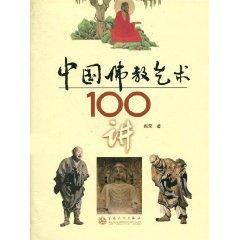 中国佛教艺术100讲