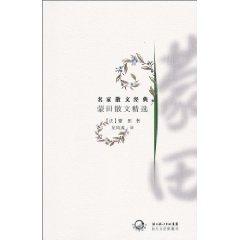 名家散文经典-蒙田散文精选