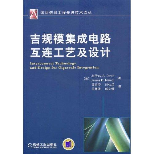 吉规模集成电路互连工艺及设计(国际信息工程先进技术译丛)