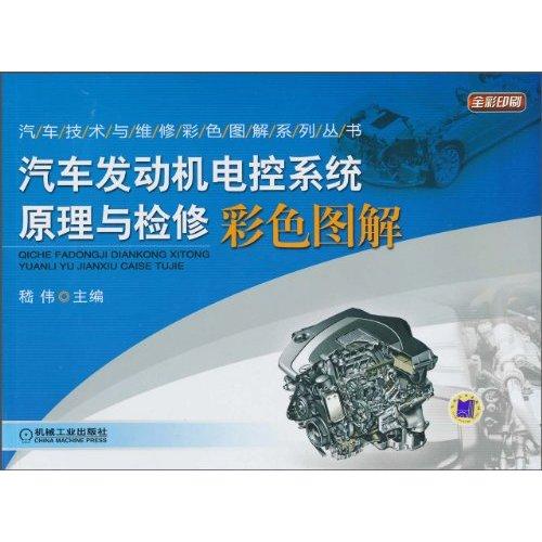 汽车发动机电控技术与检修(第2版)价格_互动出版网