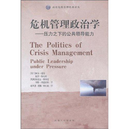 危机管理政治学-压力之下的公共领导能力