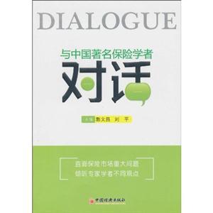 与中国著名保险学者对话