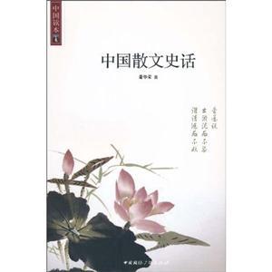中国散文史话
