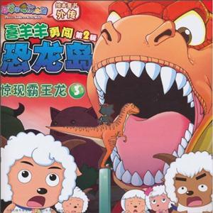 惊现霸王龙3-喜羊羊勇闯恐龙岛-喜羊羊与灰太狼绘本童书外传-第2辑
