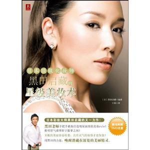 日本顶级化妆师黑田启藏的星级美妆术