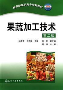 果蔬加工技术-第二版