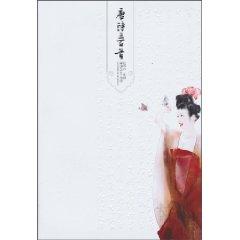 古典文学名著最新绣像版-唐诗三百首