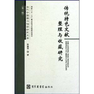 传统特色文献整理与收藏研究