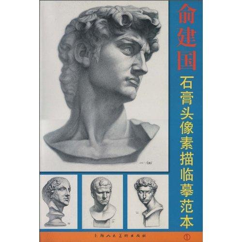 俞建国石膏头像素描临摹范本-1图片/大图欣赏 - 智购