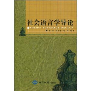 社会语言学导论