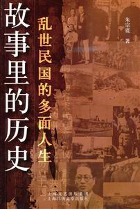 故事里的历史-乱世民国的多面人生