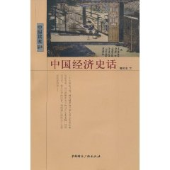 中国经济史话