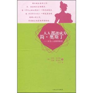人人都能成为简奥斯丁-女性小说畅销秘笈