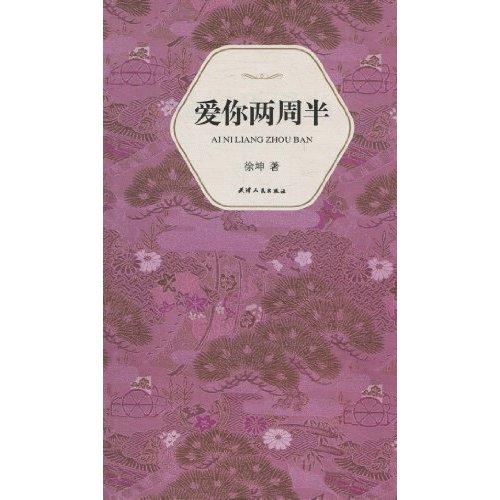 汉语小说经典大系004-爱你两周半