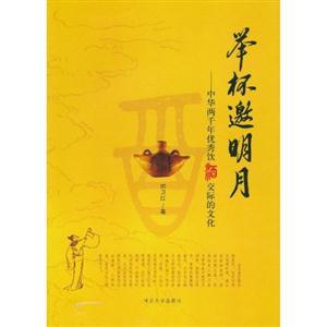 举杯邀明月-中华两千年优秀饮酒交际的文化