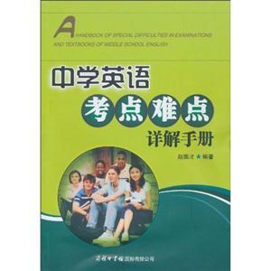 中学英语考点难点详解手册