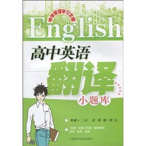 《高中英语翻译小题库》(朱震一)【图片 简介
