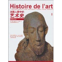法国人眼中的艺术史  中世纪艺术