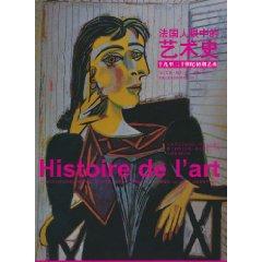 法国人眼中的艺术史  十九至二十世纪初期艺术