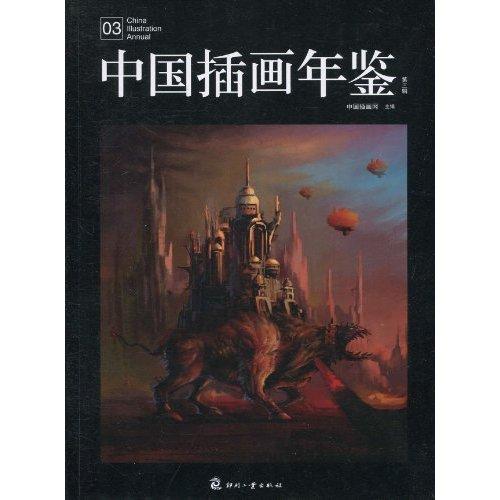 中国插画年鉴-第三辑