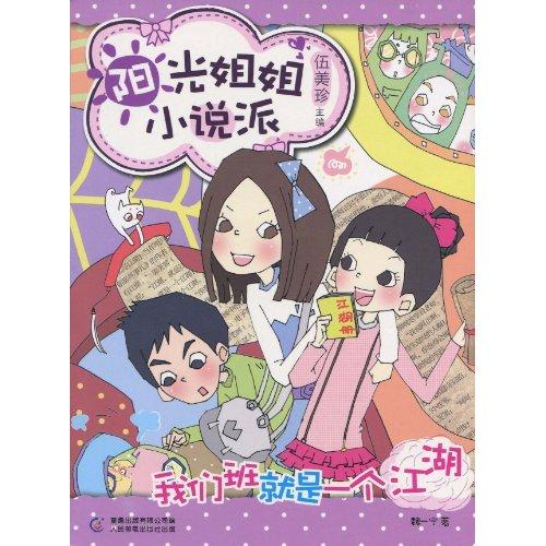 姐姐小说图片日本_我们班就是一个江湖-阳光姐姐小说派图片
