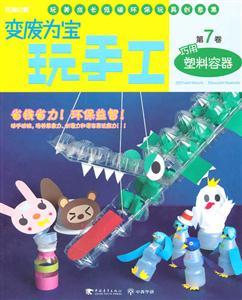 巧用塑料容器-变废为宝玩手工-第7卷