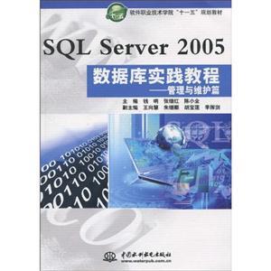 SQL Server 2005数据库实践教程:管理与维护篇