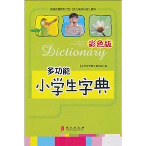 多功能小学生字典-彩色版