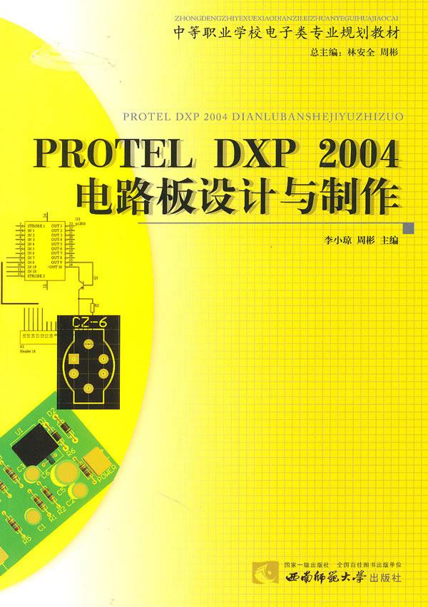 protel dxp 2004电路板的设计与制作图片