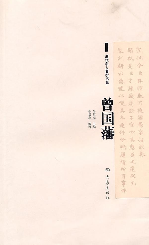 清代名人奏折书系·曾国藩