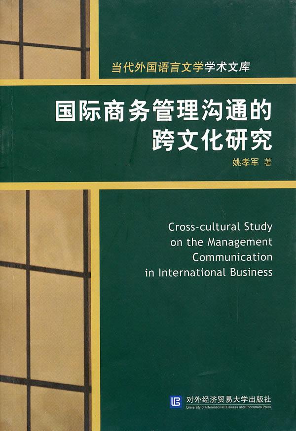 国际商务管理沟通跨文化研究