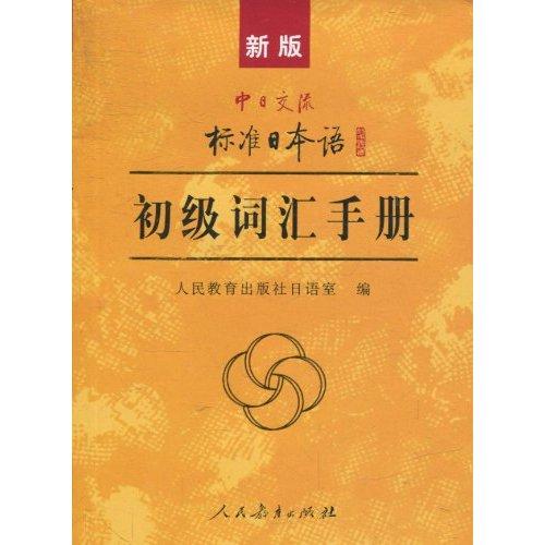新版中日交流标准日本语初级词汇手册