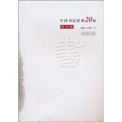 隶书卷-中国书法经典20品