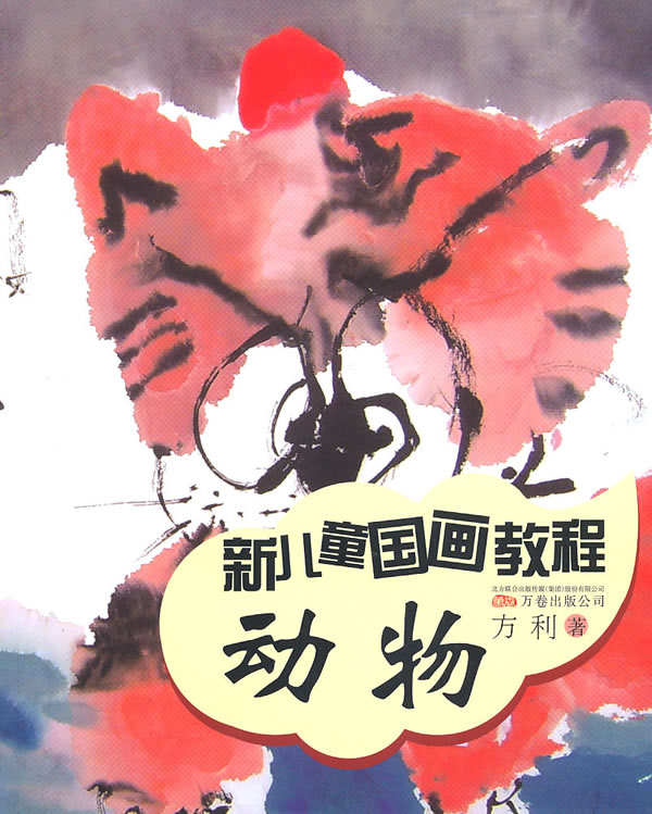 动物-新儿童国画教程图片